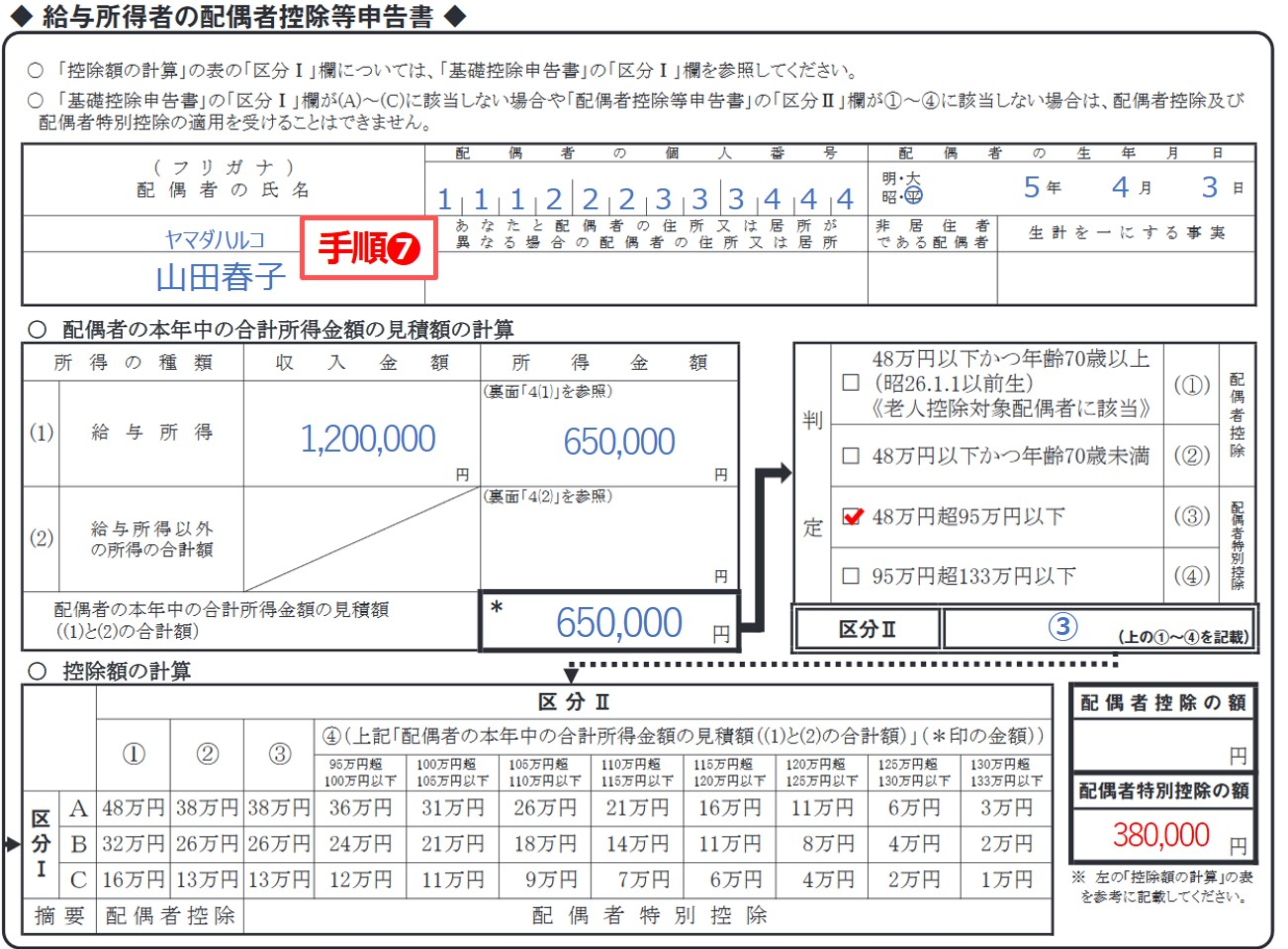申告 者 の 控除 書 給与 兼 所得 基礎